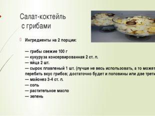 Салат-коктейль с грибами Ингредиенты на 2 порции:  — грибы свежие 100 г — ку