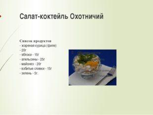 Салат-коктейль Охотничий Список продуктов - жареная курица (филе) - 20г - яб
