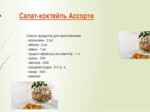 Салат-коктейль Ассорти Список продуктов для приготовления - апельсины - 2 шт