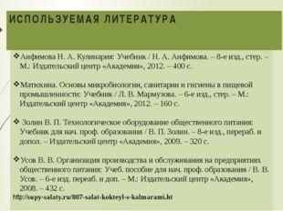 ИСПОЛЬЗУЕМАЯ ЛИТЕРАТУРА Анфимова Н. А. Кулинария: Учебник / Н. А. Анфимова. –