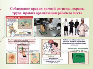 Соблюдение правил личной гигиены, охраны труда, правил организации рабочего м
