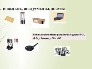 ИНВЕНТАРЬ, ИНСТРУМЕНТЫ, ПОСУДА: «РС», «РВ», «Зелень Ножи кастрюли миски разде