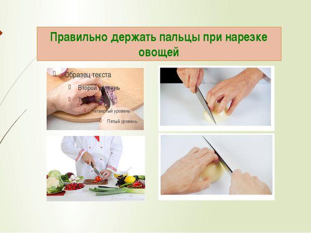 Правильно держать пальцы при нарезке овощей