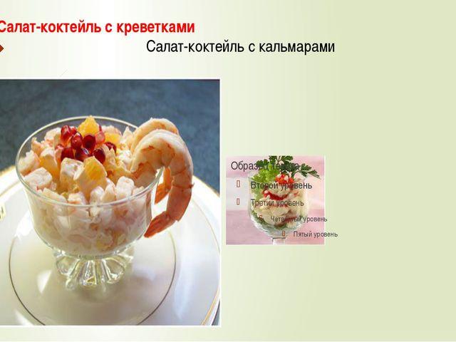 Салат-коктейль с креветками Салат-коктейль с кальмарами
