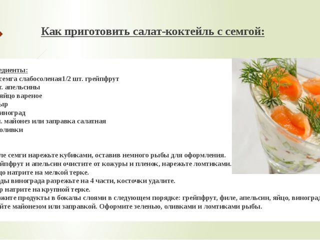 Как приготовить салат-коктейль с семгой: Ингредиенты: 160 г семга слабосолена...