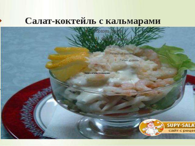 Салат-коктейль с кальмарами Салат-коктейль с кальмарами