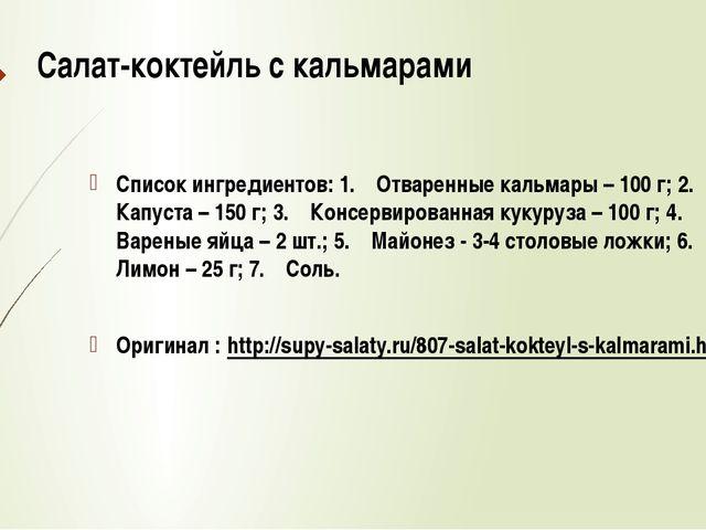 Салат-коктейль с кальмарами Список ингредиентов: 1. Отваренные кальмары –...