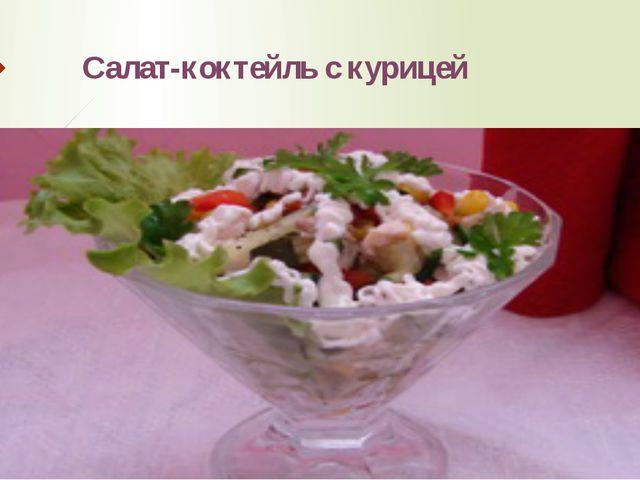 Салат-коктейль с курицей
