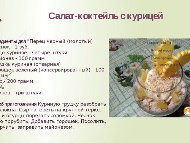 """Салат-коктейль с курицей Ингредиенты для """"Перец черный (молотый) Чеснок - 1 з..."""