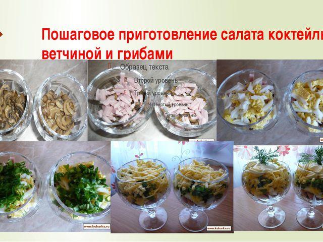 Пошаговое приготовление салата коктейль с ветчиной и грибами