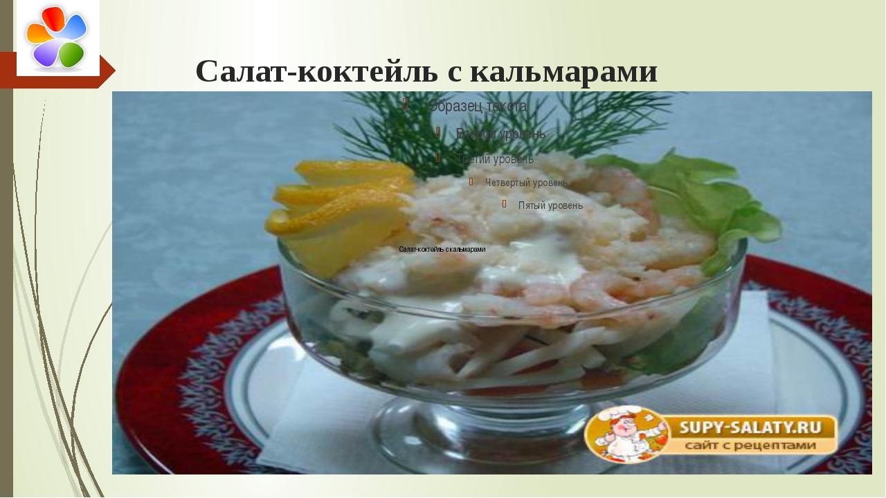 Салат коктейль рецепт очень вкусный