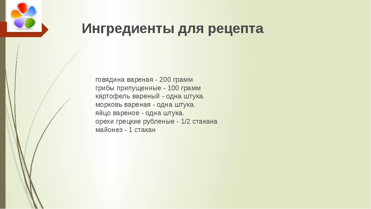 Ингредиенты для рецепта говядина вареная - 200 грамм грибы припущенные - 100...