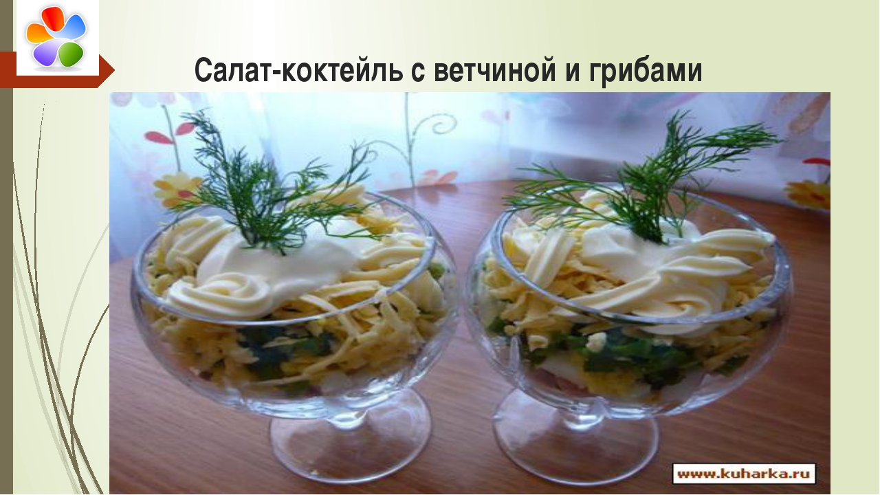 Салат-коктейль с ветчиной и грибами