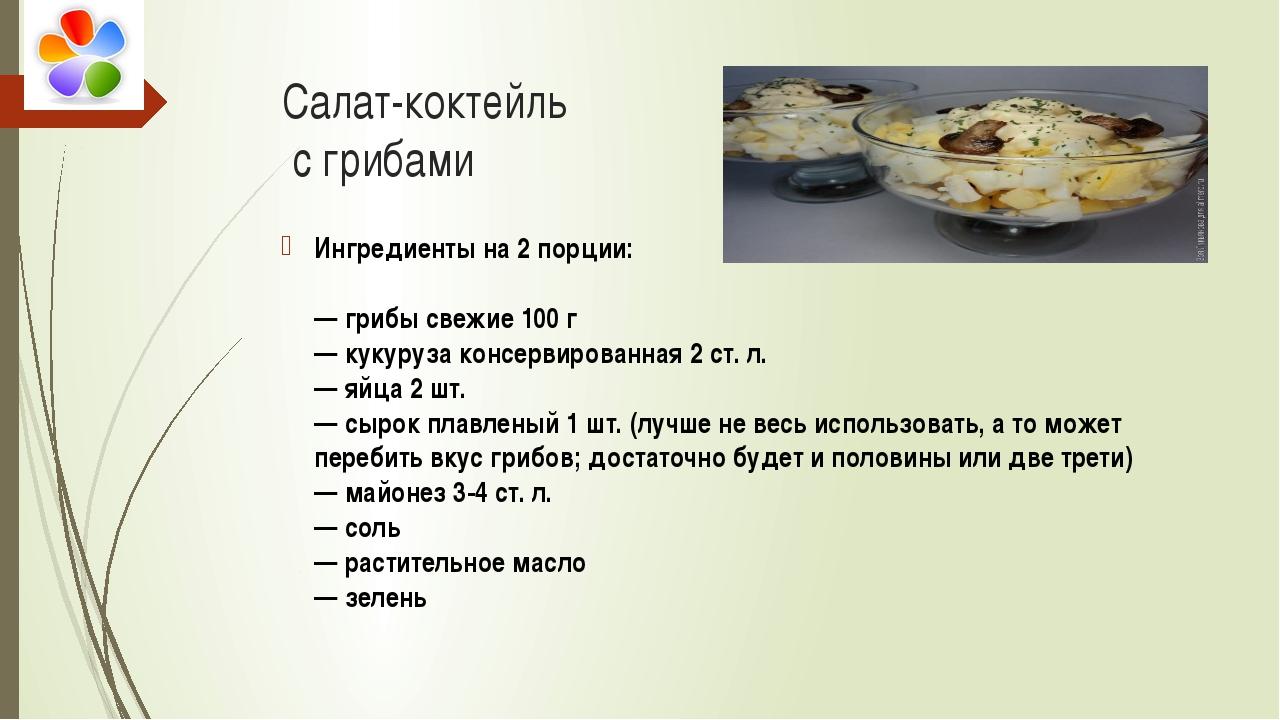 Салат-коктейль с грибами Ингредиенты на 2 порции:  — грибы свежие 100 г — ку...