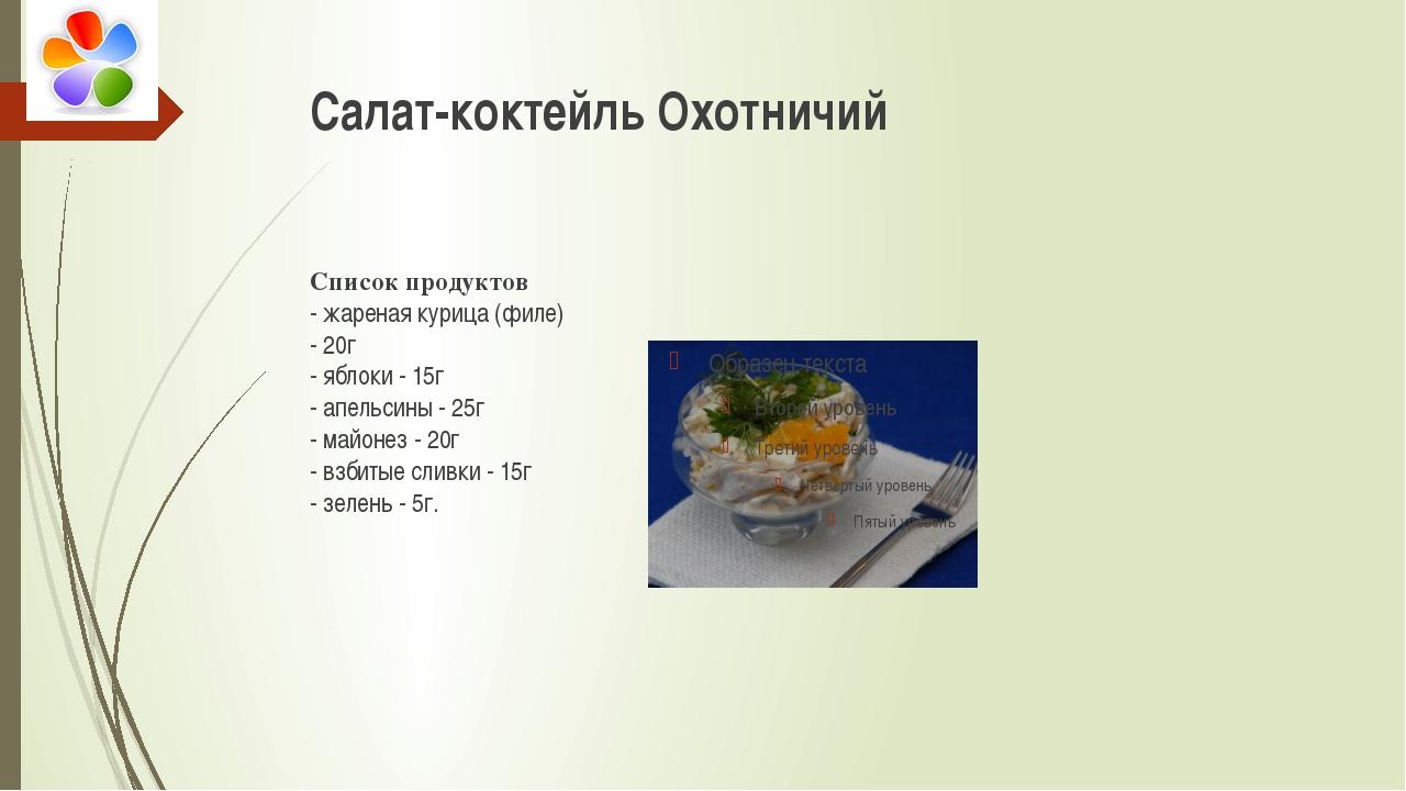 Салат-коктейль Охотничий Список продуктов - жареная курица (филе) - 20г - яб...