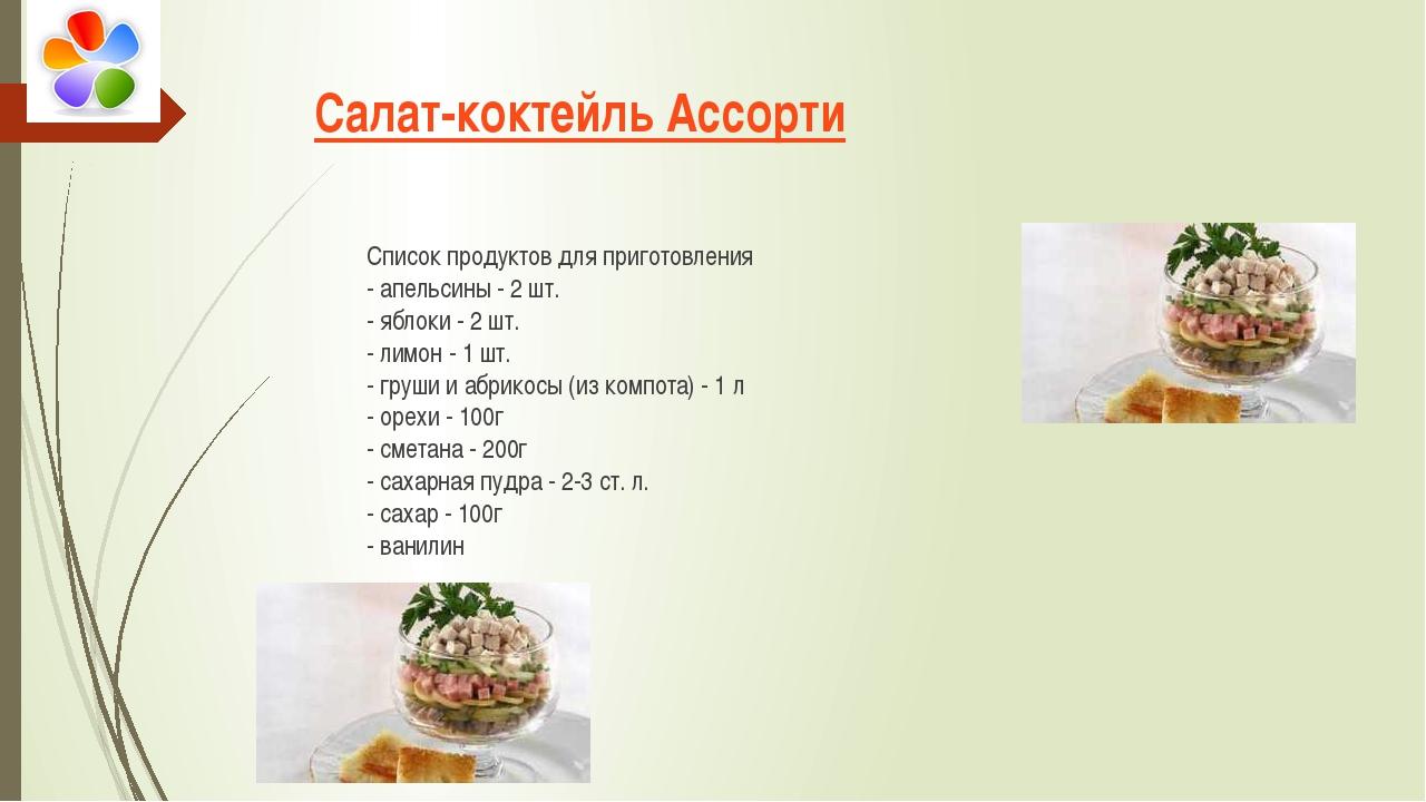 Салат-коктейль Ассорти Список продуктов для приготовления - апельсины - 2 шт...