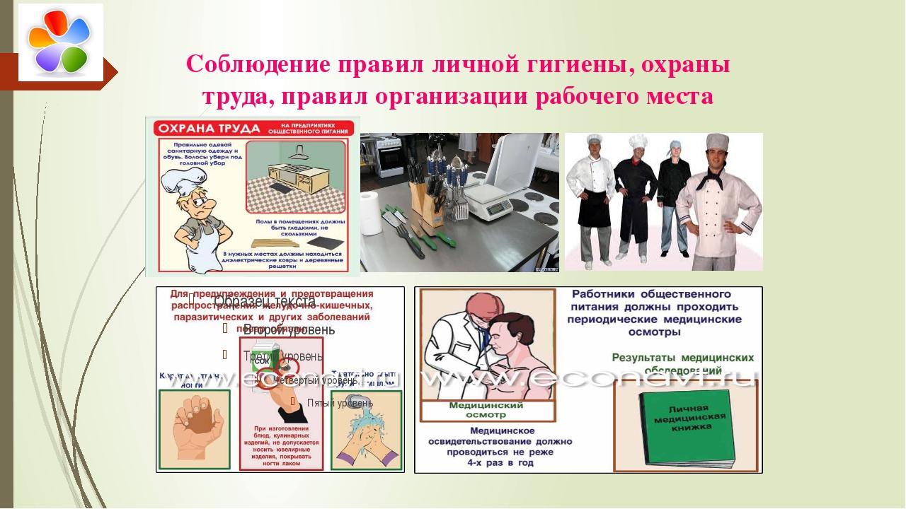 Соблюдение правил личной гигиены, охраны труда, правил организации рабочего м...