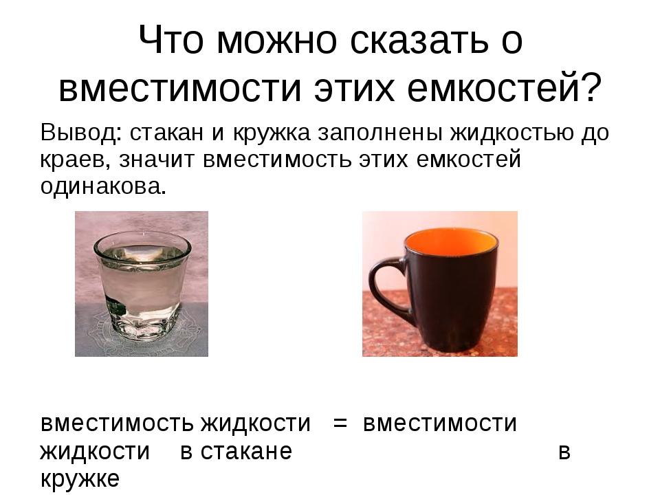 Что можно сказать о вместимости этих емкостей? Вывод: стакан и кружка заполне...