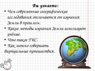 Вы узнаете: Чем современные географические исследования отличаются от изучени