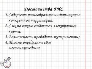 Достоинства ГИС Содержат разнообразную информацию о конкретной территории; С