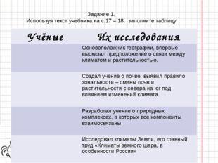 Задание 1. Используя текст учебника на с.17 – 18, заполните таблицу Учёные Их