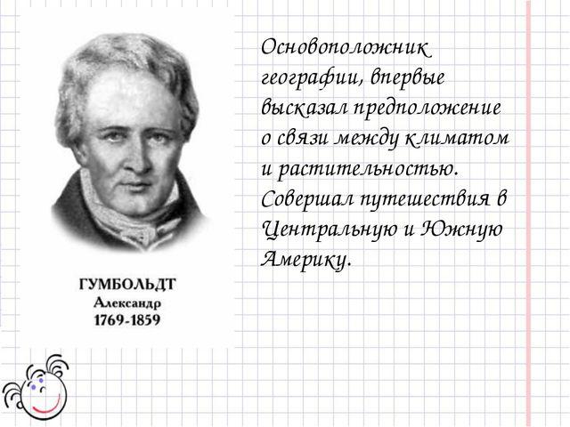 Основоположник географии, впервые высказал предположение о связи между климат...