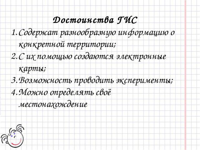Достоинства ГИС Содержат разнообразную информацию о конкретной территории; С...