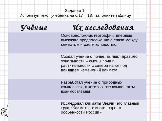 Задание 1. Используя текст учебника на с.17 – 18, заполните таблицу Учёные Их...