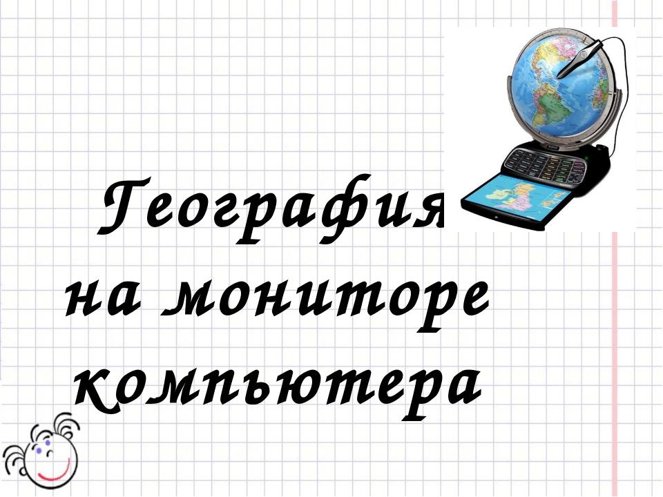 География на мониторе компьютера
