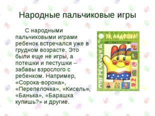Народные пальчиковые игры С народными пальчиковыми играми ребенок встречалс