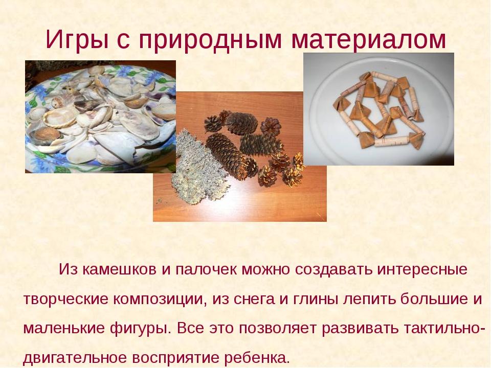 Игры с природным материалом  Из камешков и палочек можно создавать интересн...