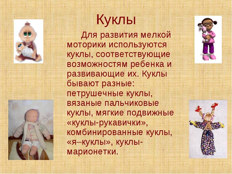 Куклы Для развития мелкой моторики используются куклы, соответствующие возм...