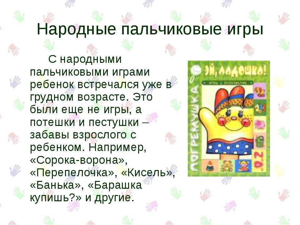 Народные пальчиковые игры С народными пальчиковыми играми ребенок встречалс...