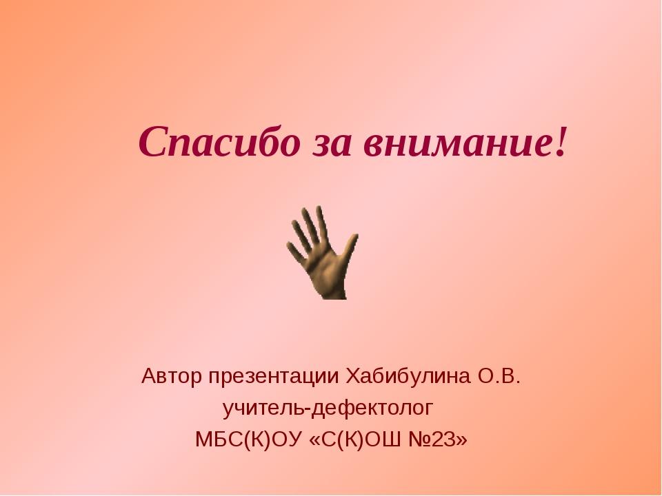 Спасибо за внимание! Автор презентации Хабибулина О.В. учитель-дефектолог МБС...
