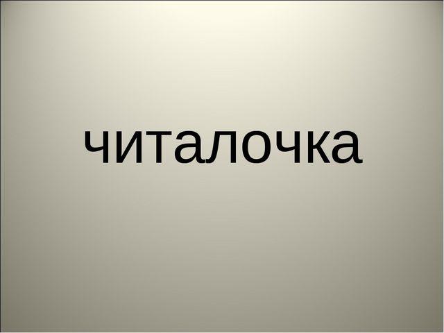 читалочка