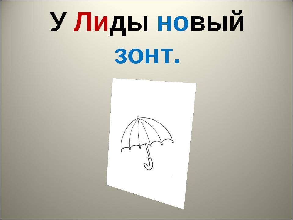 У Лиды новый зонт.