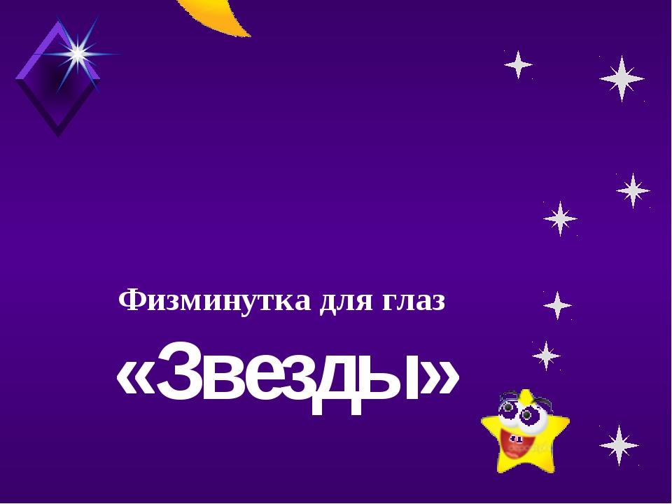 Физминутка для глаз «Звезды»