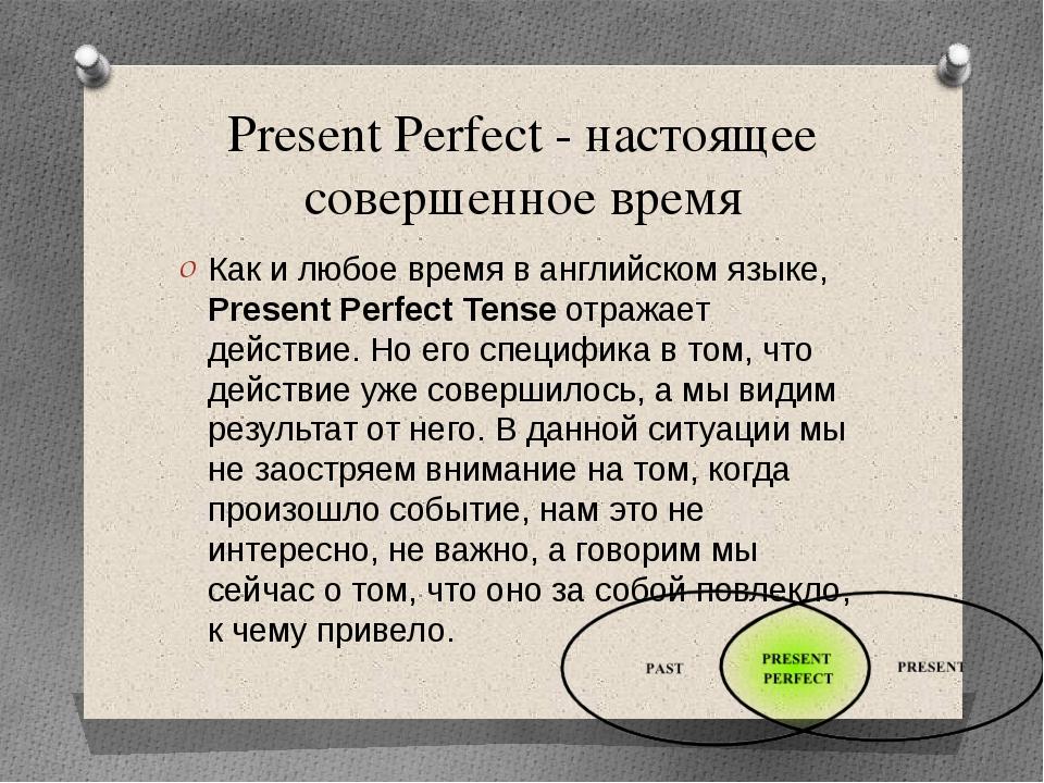Present Perfect - настоящее совершенное время Как и любое время в английском...
