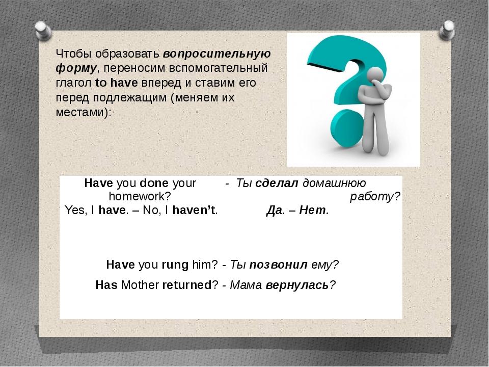 Чтобы образовать вопросительную форму, переносим вспомогательный глагол to ha...