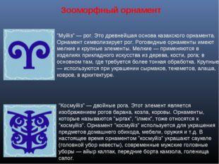 """Зооморфный орнамент """"Муйiз"""" — рог. Это древнейшая основа казахского орнамента"""