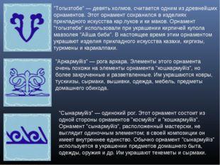 """""""Тогызтобе"""" — девять холмов, считается одним из древнейших орнаментов. Этот о"""