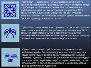 """""""Торткулак"""" — крестовина. Четыре крестовины орнамента состоят из зооморфных,"""