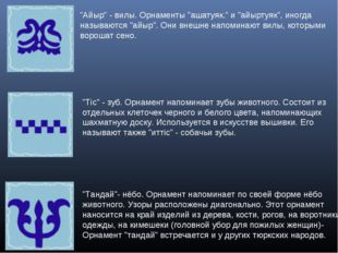 """""""Айыр"""" - вилы. Орнаменты """"ашатуяк."""" и """"айыртуяк"""", иногда называются """"айыр"""". О"""