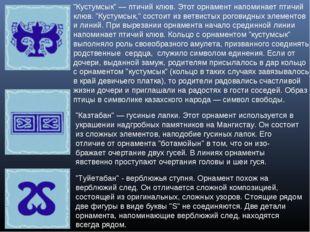 """Кустумсык"" — птичий клюв. Этот орнамент напоминает птичий клюв. ""Кустумсык,"""