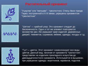 """Растительный орнамент """"Ушкулак"""" или """"жапырак"""" - трехлистник. Стены бани город"""