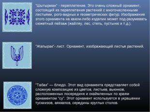 """""""Шытырман"""" - переплетение. Это очень сложный орнамент, состоящий из переплете"""
