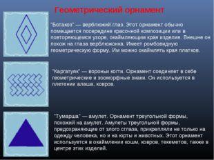 """Геометрический орнамент """"Ботакоз"""" — верблюжий глаз. Этот орнамент обычно поме"""