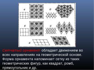 Сетчатый орнамент обладает движением во всех направлениях на геометрической о
