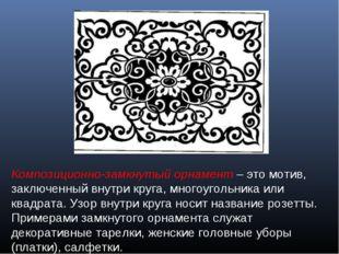 Композиционно-замкнутый орнамент – это мотив, заключенный внутри круга, много