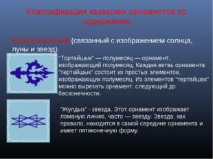 Классификация казахских орнаментов по содержанию Космогонический (связанный с